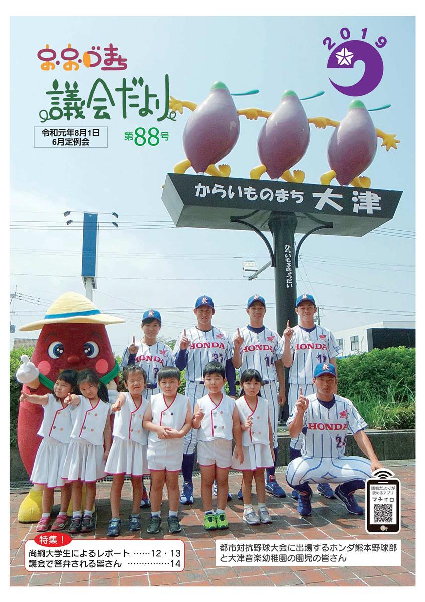 ホンダ熊本野球部と大津音楽幼稚園園児写真