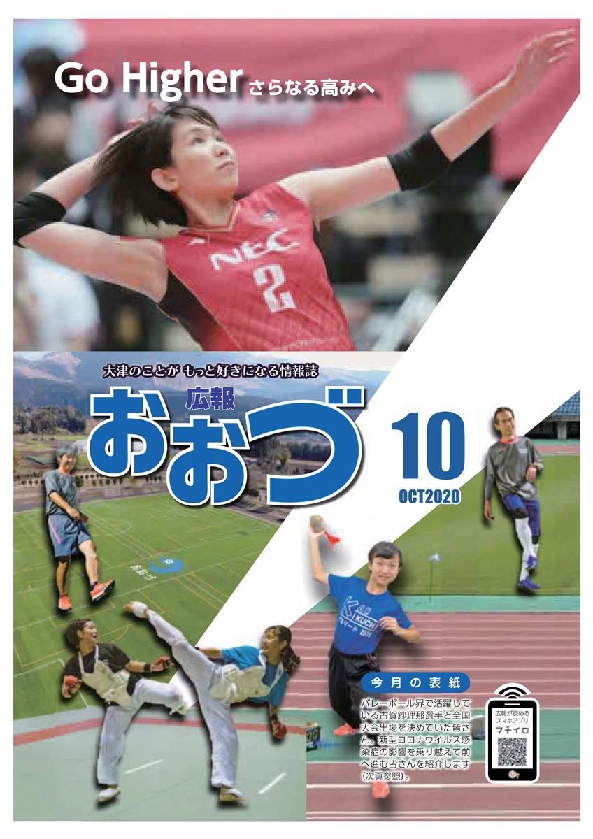 広報おおづ 2020年10月号表紙