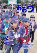 広報おおづ 2016年2月号