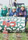 広報おおづ 2016年3月号