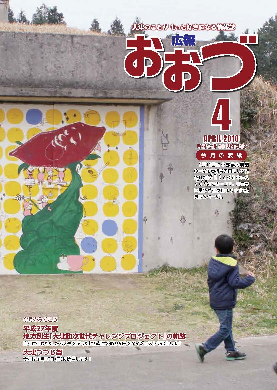 広報おおづ 2016年4月号
