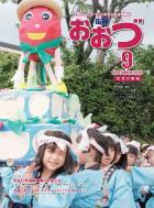 広報おおづ 2015年9月号
