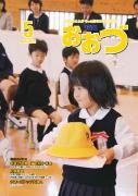 広報おおづ 2015年5月号