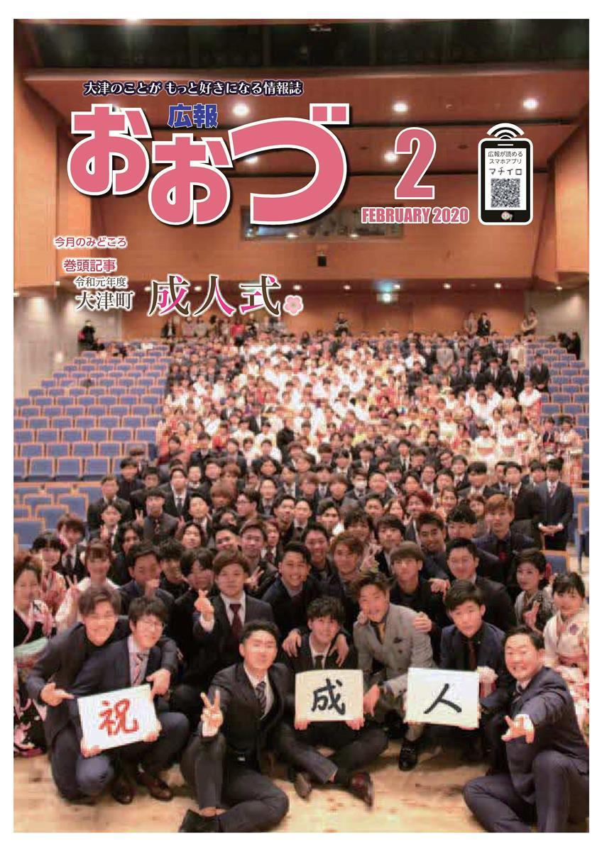 広報おおづ 2020年2月号表紙