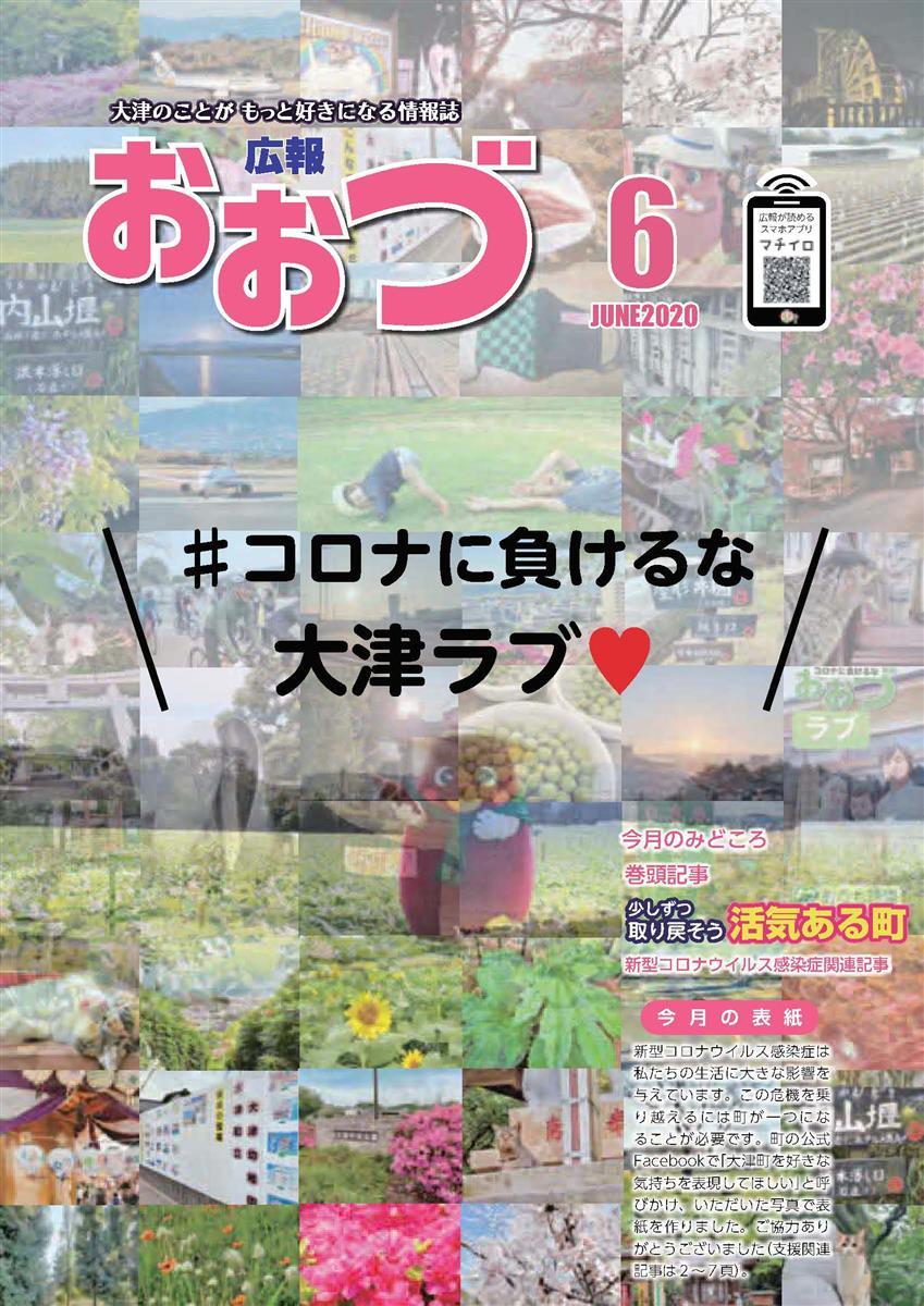 広報おおづ 2020年6月号表紙